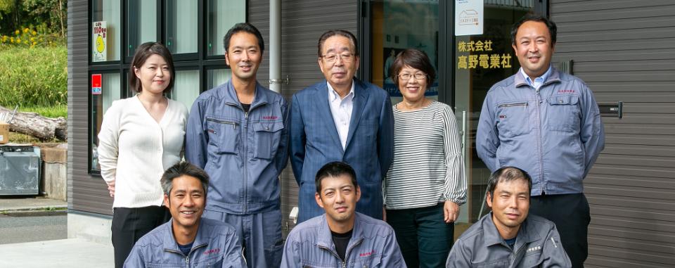髙野電業社はこんな会社です